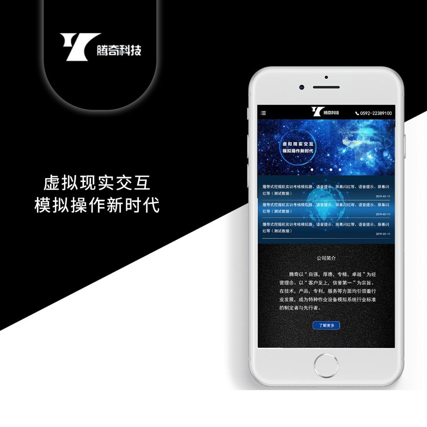手机网站-官网定制+在线应聘