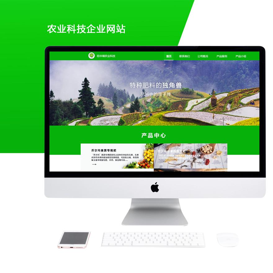 农业网站开发-定制开发-根据客户喜好设计