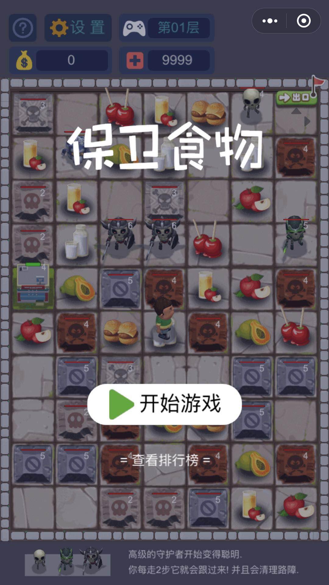 微信游戲--保衛食物