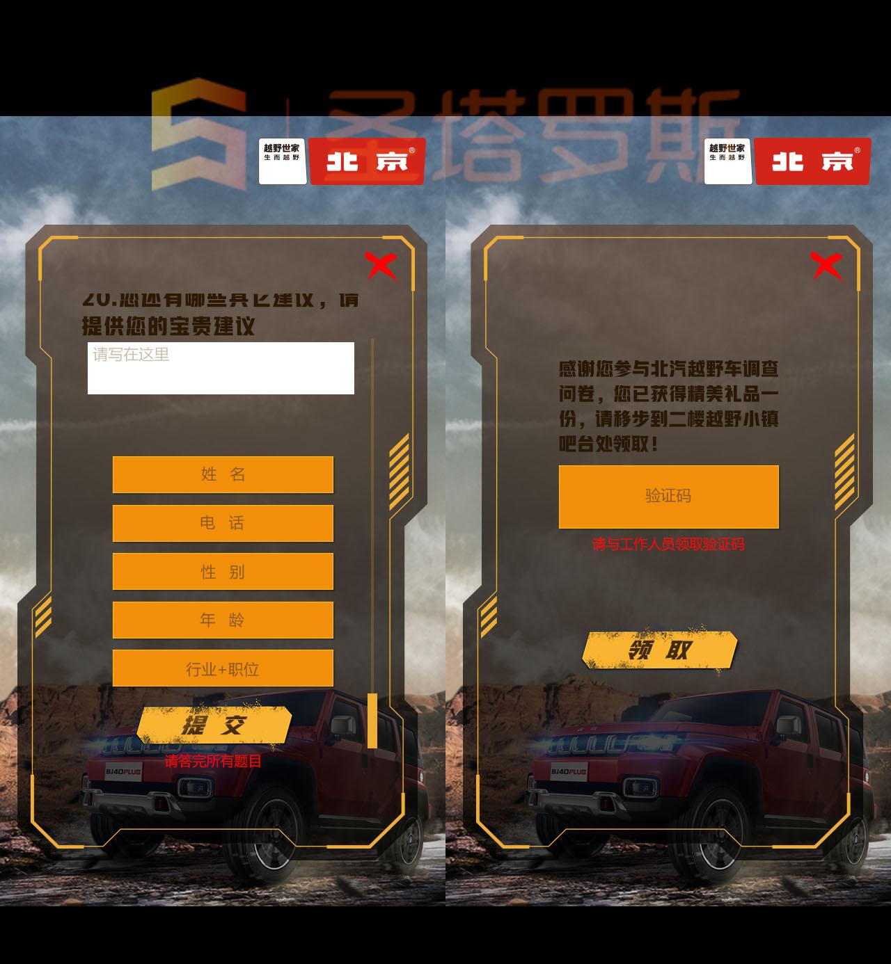 北汽上海車展H5答題