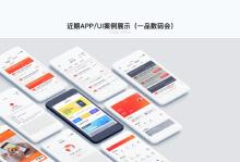 一品数码会商城UI设计