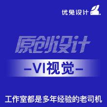 威客服务:[140863] 鞋服 餐饮 科技 企业 VI 视觉识别规范设计 单次 6000