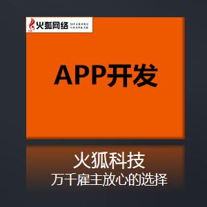 APP定制开发(直播|教育|商城|社交|预约|社区团购|跑腿等)
