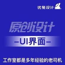 威客服务:[140869] APP界面设计 UI界面设计 全套产品界面设计 50/页