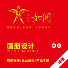 威客服务:[140538] 画册设计丨宣传图册丨企业画报丨产品手册