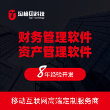 【淘格贝科技】财务管理软件|资产管理软件