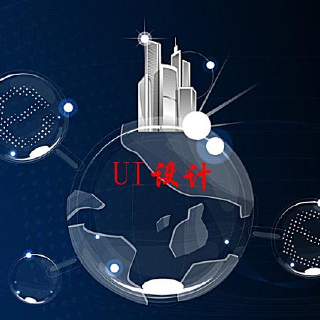 软件网站APP小程序前端UI设计