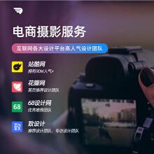 威客服务:[142235] 电商摄影拍摄(白底图)