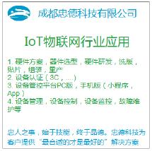 物联网行业软硬件定制开发