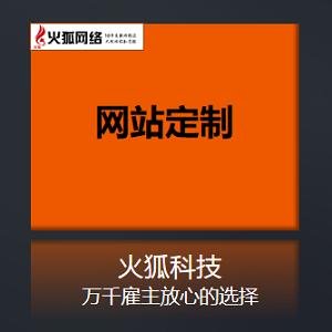 企业官网定制开发_教育培训_餐饮_电商_商城