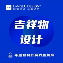 威客服务:[142876] 吉祥物设计『上海团队』