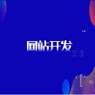 威客服務:[143039] 網站開發