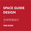 空间导视设计