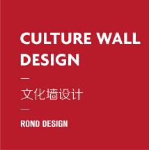 文化墙/背景墙/形象墙设计