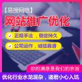 百度关键词SEO优化网站SEO关键词快照排名优化推广口碑建设高权重外链baidu搜狗360