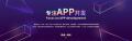 25175顺通网络各类行业软件定制开发/网络版/app版/微信/小程序版
