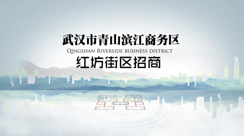 武汉市青山滨江商务区红坊街区招商宣传片