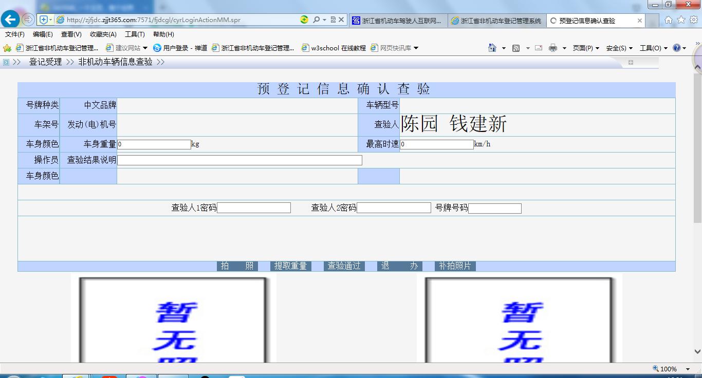 浙江省非机动车登记管理系统
