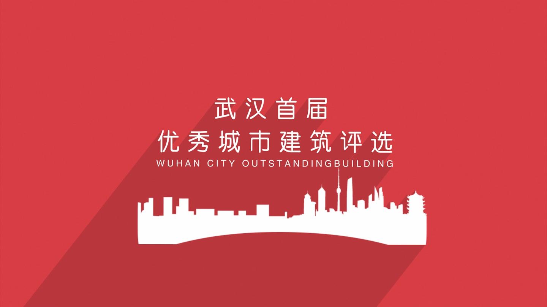 武汉市首届优秀城市建筑评选活动宣传片