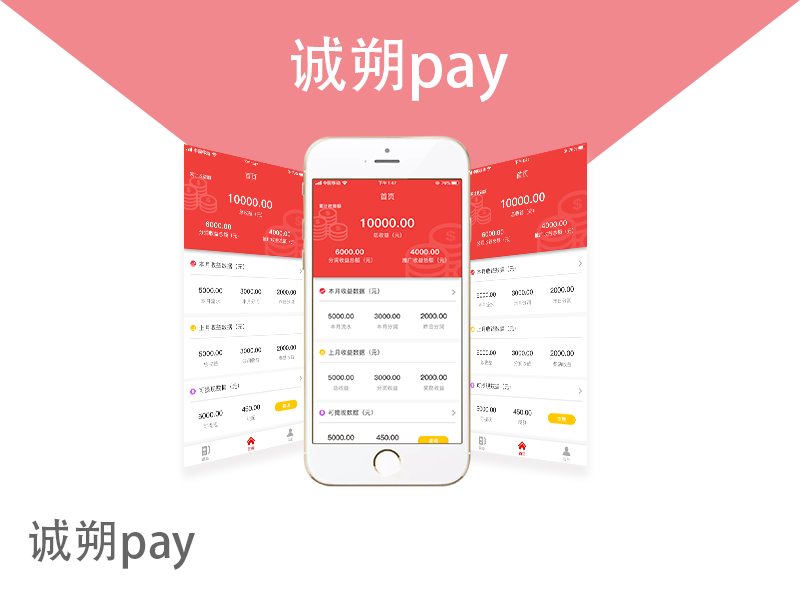 诚朔pay APP