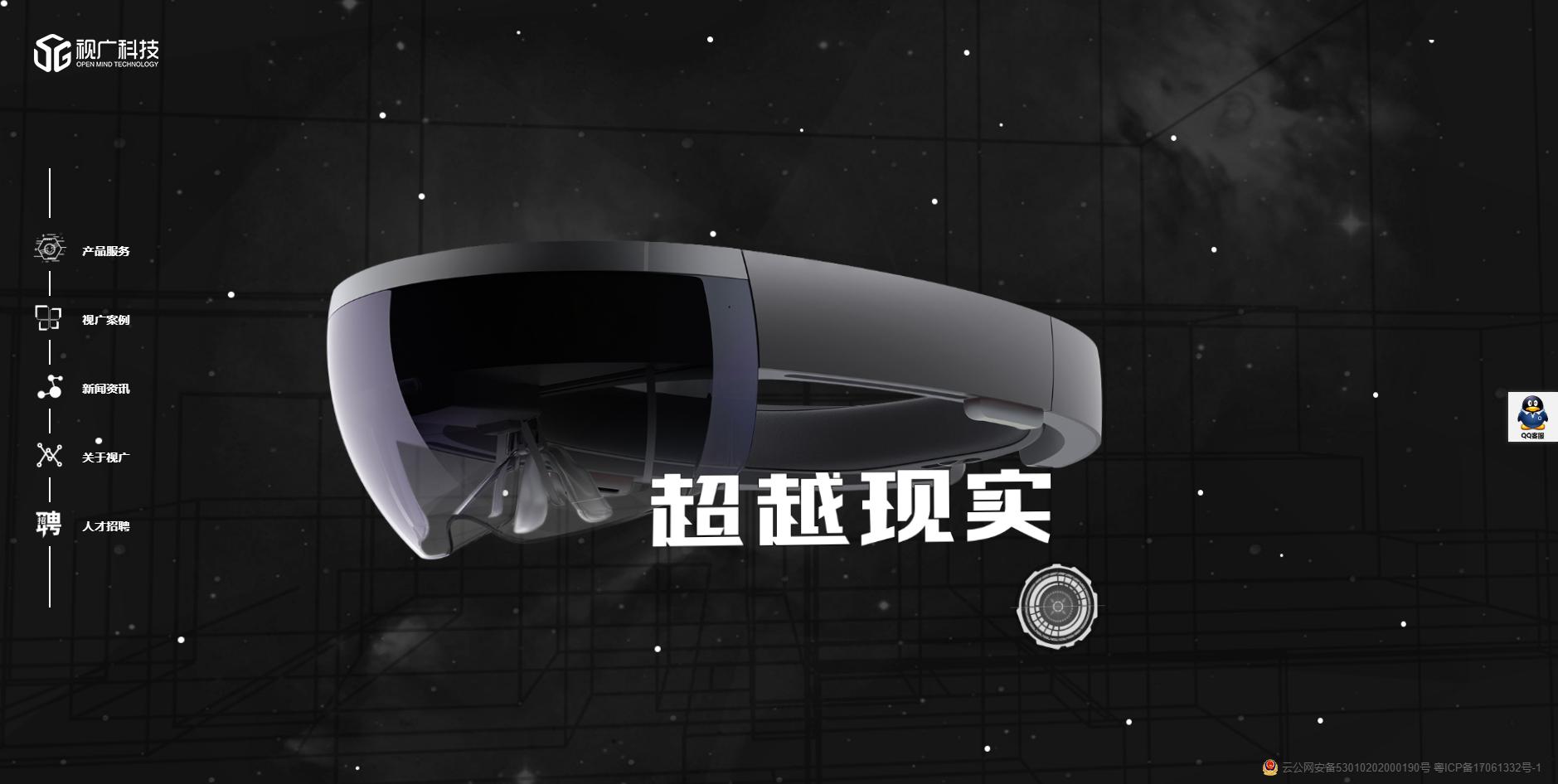 云南视广科技官网