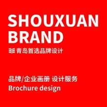 威客服务:[147090] 品牌宣传画册 产品手册 企业形象画册 产品说明书 设计