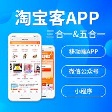 淘宝客返利app牛淘客源码代理分销优惠券拼团小程序高佣系统开发