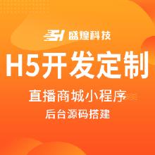 直播商城小程序H5开发定制APP带后台源码搭建一站式服务免费维护