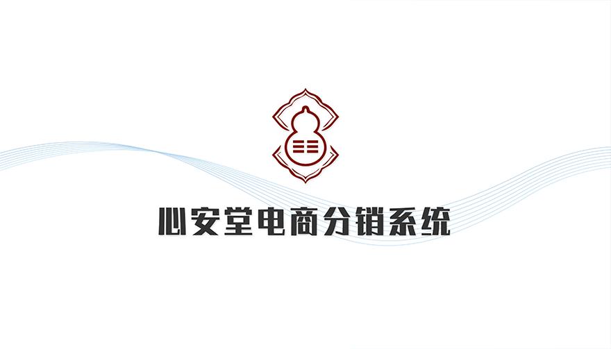 心安堂电商平台