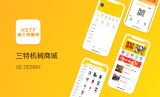 APP开发三特机械商城定制开发资讯app开发
