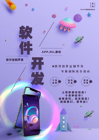 游戏App,软件定制,价格美丽带源码!