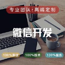 威客服务:[154373] 【微信开发】微信公众平台开发微商城微场景微网站小程序开发