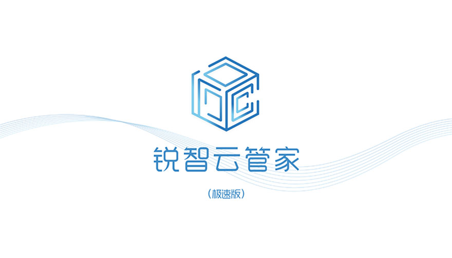 锐智云管家SaaS平台