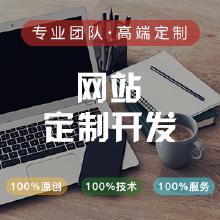 威客服务:[154385] 【网站定制开发】营销企业网站商城网站资金盘金融网站模板建站