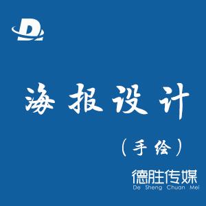 海报设计(手绘)