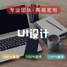 威客服务:[154380] 【UI设计】网页网站设计APP启动页设计公众号小程序设计