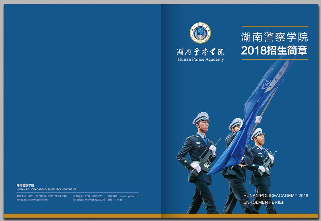 湖南警察学院2018年招生手册