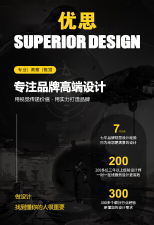 平面设计海报原创包装海报广告宣传单画册折页图片主图详情页制作