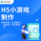 威客服务:[155226] H5小游戏制作