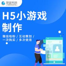 H5小游戏制作