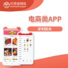 威客服务:[155421] 【花秀堂网络】电商APP|B2C电商APP|app外包|电商系统