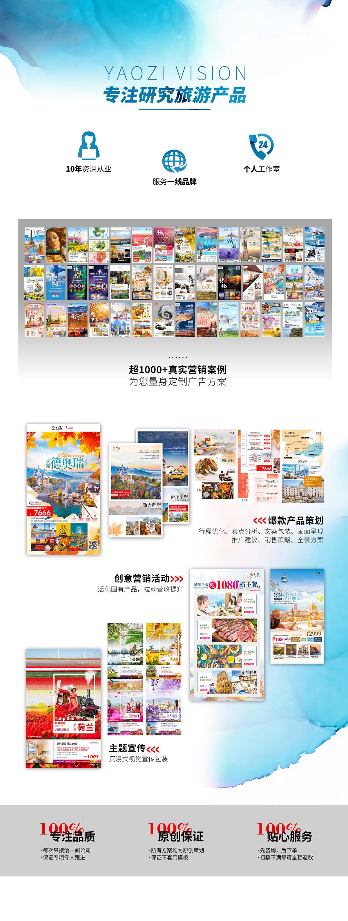 專業旅游產品策劃