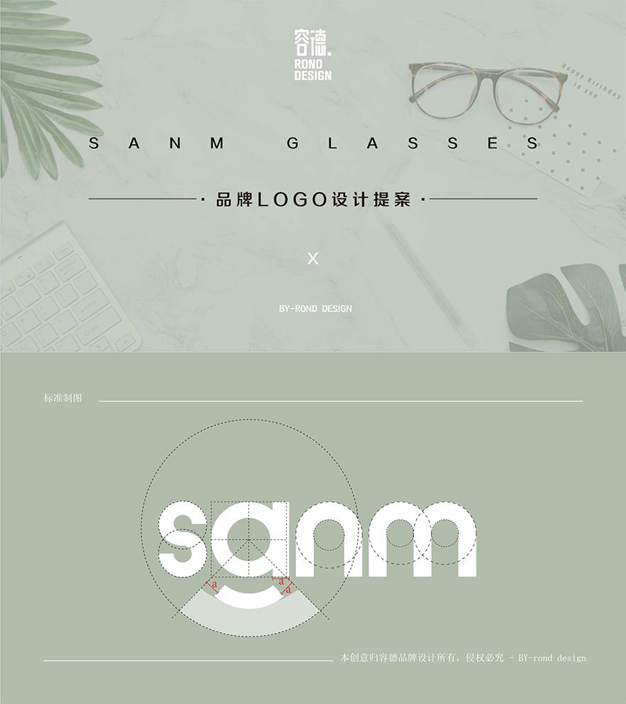 SANM 眼镜