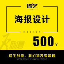 威客服务:[156356] 海报设计企业宣传册设计折页菜单易拉宝banner设计