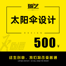 活动纪念促销推广形象展示商务送礼品牌促销物料设计太阳伞设计
