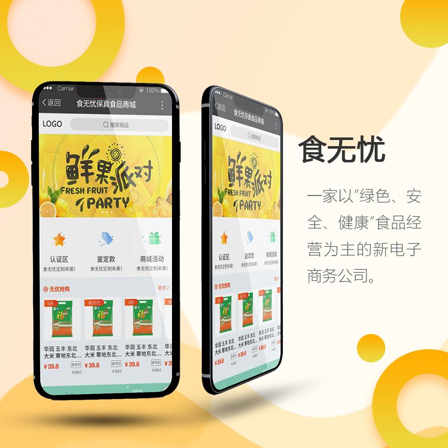 北京食无忧电子商务有限公司