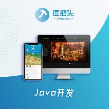 【网站建设】Java开发