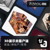 3D展示类客户端-unity/UE4(家装、房地产、教育)