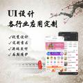 中达鸿运-移动应用UI设计/网站UI设计/微信UI设计/APP/UI设计
