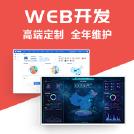 威客服务:[159896] WEB开发